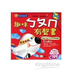 趣味ㄅㄆㄇ有聲書 (CD二片)