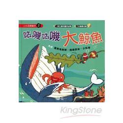 咕嘰咕嘰大鯨魚(AVCD一片)