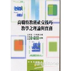 高職特教班社交技巧教學之理論與實務 /