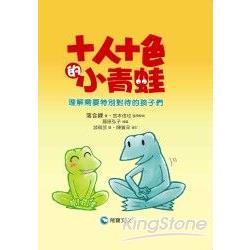 十人十色的小青蛙 : 理解需要特別對待的孩子們