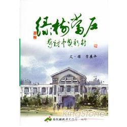 綠樹當戶:尋訪中興新村