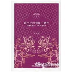 跨文化的想像主體性 : 臺灣後殖民/女性研究論述 /