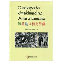阿美族口傳文學集