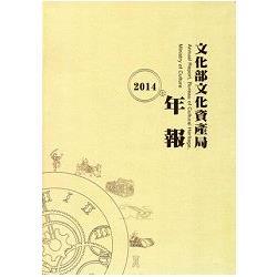 文化部文化資產局年報2014(附光碟)
