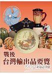 戰後台灣輸出品要覽(精裝)