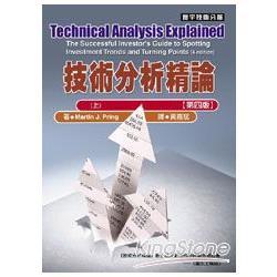 技術分析精論(第四版) (上)
