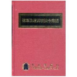 104年版遺產及贈與稅法令彙編(精裝)