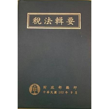 稅法輯要(105年版)