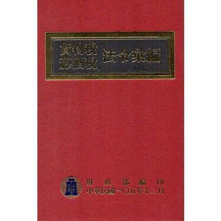 貨物稅菸酒稅法令彙編.105年版