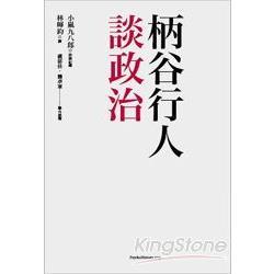 柄谷行人談政治 /
