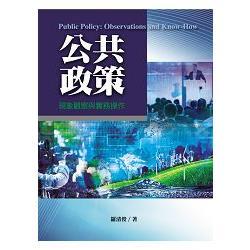 公共政策 : 現象觀察與實務操作 = Public policy : observations and know-how /