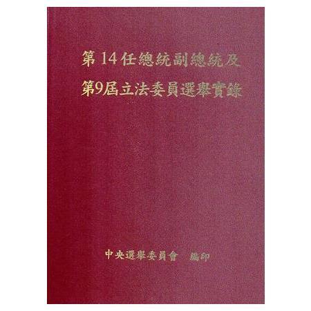 第14任總統副總統及第9屆立法委員選舉實錄(附光碟/精裝)