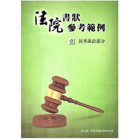法院書狀參考範例,民事訴訟部份