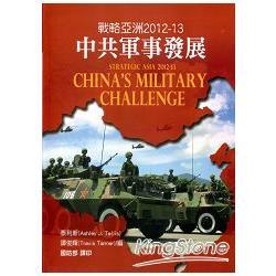 戰略亞洲2012-13 : 中共軍事發展 /