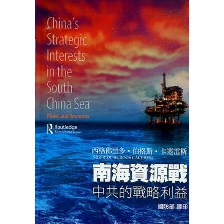 南海資源戰 :  中共的戰略利益 = China