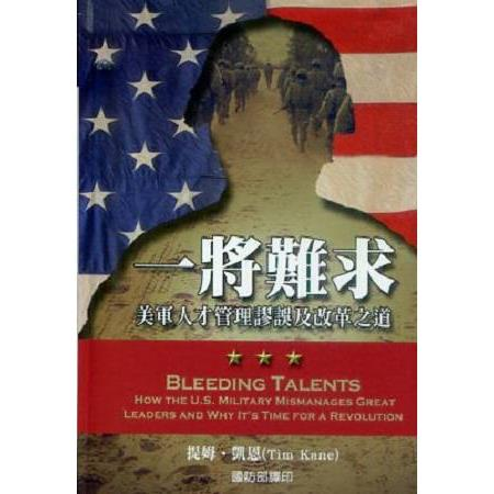 一將難求 :  美軍人才管理謬誤及改革之道 = Bleeding talent: How the U.S Military Mismanages Great Leaders and Why It