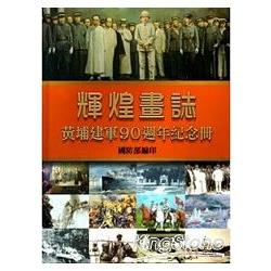 輝煌畫誌  : 黃埔建軍90週年紀念册 /
