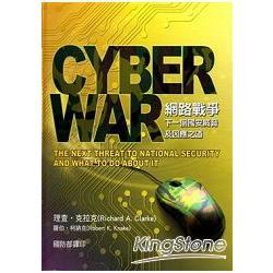 網路戰爭 : 下一個國安威脅及因應之道 /