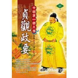 貞觀政要:中國第一帝王學(精裝)