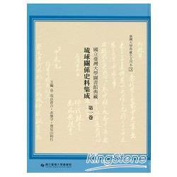 國立臺灣大學圖書館典藏琉球關係史料集成