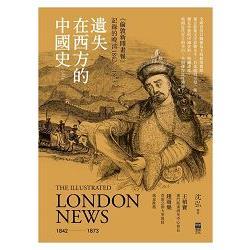 遺失在西方的中國史(上)(精裝)