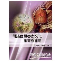 再論台灣客家文化產業與創新
