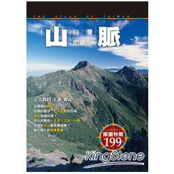 山脈:台灣地圖館