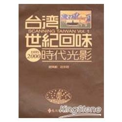 台灣世紀回味. 時代光影1895-2000 = Scanning Taiwan /