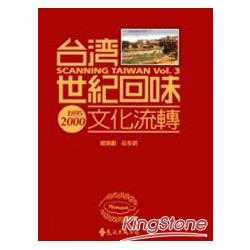 台灣世紀回味. 文化流轉1895-2000 = Scanning Taiwan /
