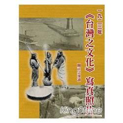 一九二三年《台灣之文化》寫真照片