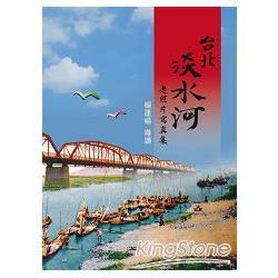 台北淡水河老照片寫真集