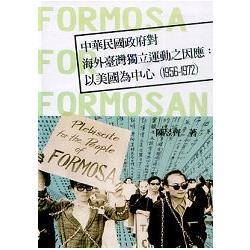 中華民國政府對海外臺灣獨立運動之因應-以美國為中心(1961-1972)精裝