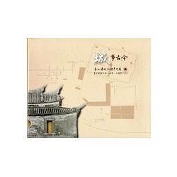 城事古今 : 臺北建城130週年特展 /