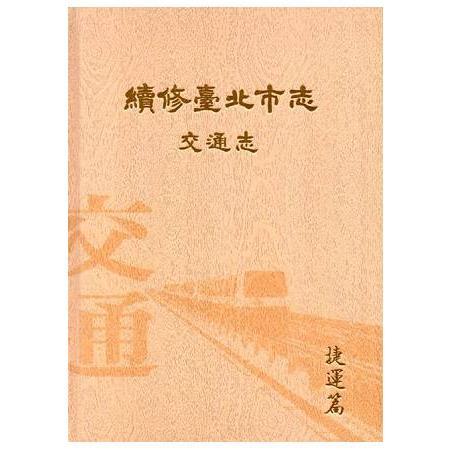 續修臺北市志卷五:交通志-捷運篇