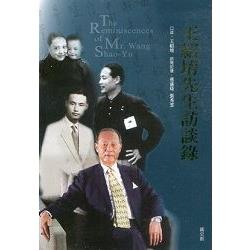 王紹堉先生訪談錄 = The reminiscences of Mr. Wang Shao-Yu /