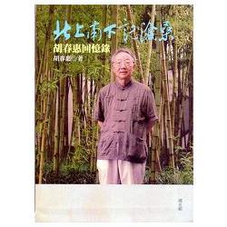 北上南下記滄桑:胡春惠回憶錄