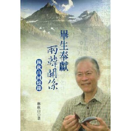 畢生奉獻兩韓關係 : 林秋山回憶錄 /