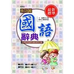 8242 國語辭典(64開精裝版)