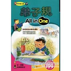 弟子規All in One