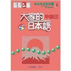 大家的日本語 中級Ⅲ(附CD1片)