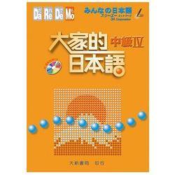 大家的日本語 中級Ⅳ(附 CD 1片)