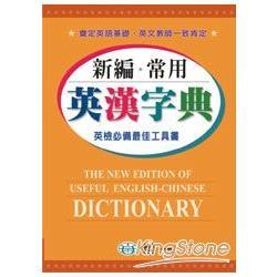 新編常用英漢字典