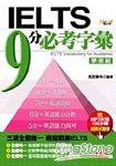 IELTS 9 分必考字彙^(學術組^)