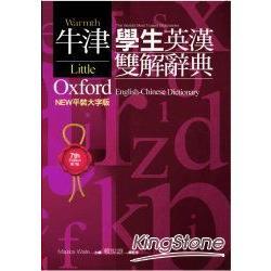 LOD-NEW平裝大字版牛津學生英漢雙解辭典