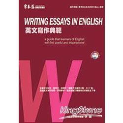 英文寫作典範 = : Writing essays in English : a guide that learners of english will find useful and inspirational