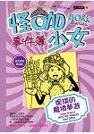 怪咖少女事件簿8:妮琪的魔境夢遊(精裝)
