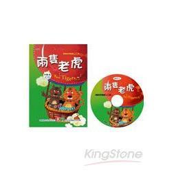 歡唱世界童謠:兩隻老虎(彩色精裝書+CD)