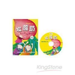 兒童啟蒙CD書-拔蘿蔔