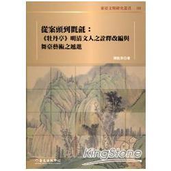 從案頭到氍毹 : <<牡丹亭>>明清文人之詮釋改編與舞臺藝術之遞進 /