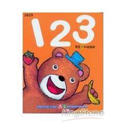 學習認知遊戲書123